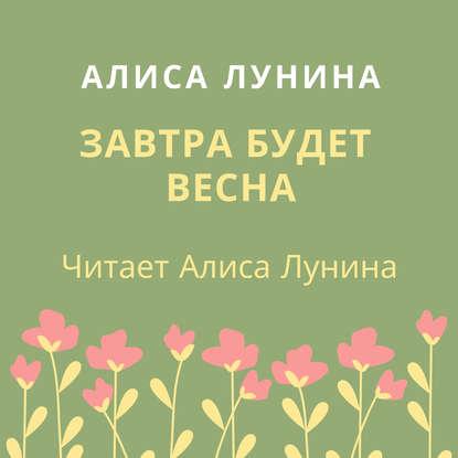 Обложка «Завтра будет весна»