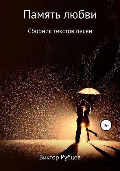 Обложка «Память любви. Сборник текстов песен»