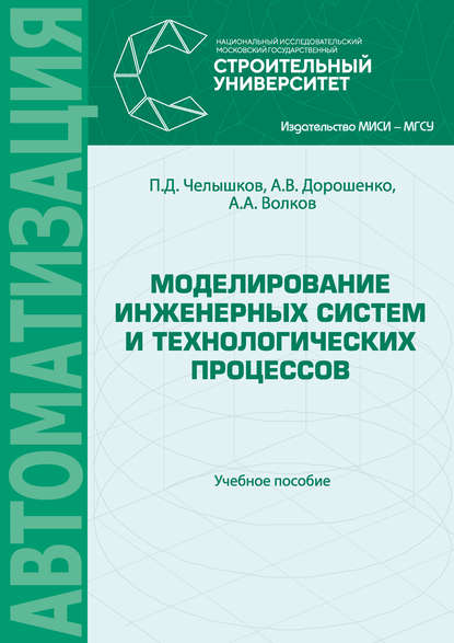 Обложка «Моделирование инженерных систем и технологических процессов»