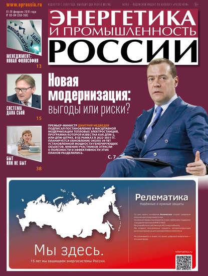 Обложка «Энергетика и промышленность России №03–04 2019»