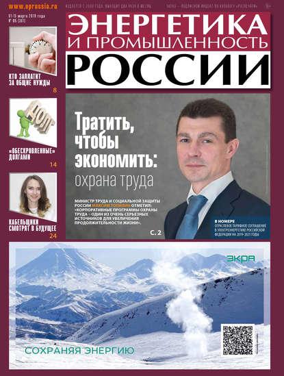 Обложка «Энергетика и промышленность России №05 2019»