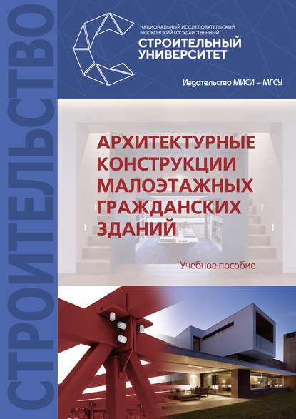 Обложка «Архитектурные конструкции малоэтажных гражданских зданий»