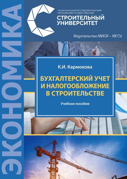 Обложка «Бухгалтерский учет и налогообложение в строительстве»