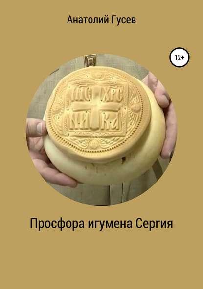 Обложка «Просфора игумена Сергия»