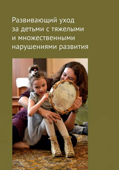 Обложка «Развивающий уход за детьми с тяжелыми и множественными нарушениями развития»