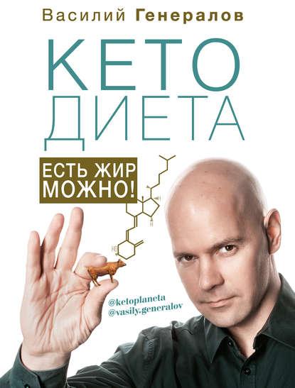 Обложка «#КетоДиета. Есть жир можно!»