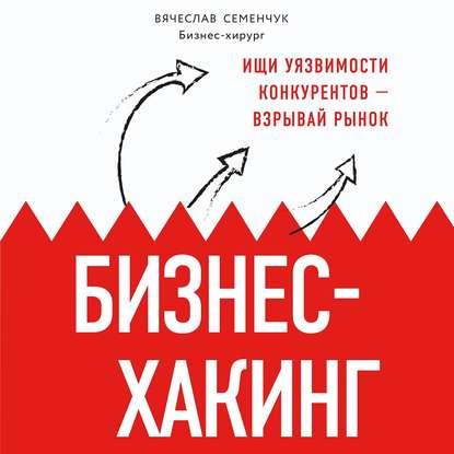 Обложка «Бизнес-хакинг. Ищи уязвимости конкурентов – взрывай рынок»