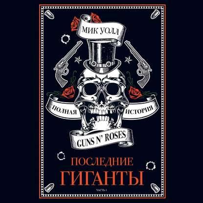 Обложка «Последние гиганты. Полная история Guns N' Roses. Часть 1»