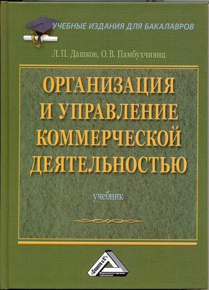 Обложка «Организация и управление коммерческой деятельностью: Учебник для бакалавров»