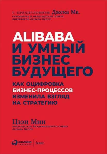 Обложка «Alibaba и умный бизнес будущего»