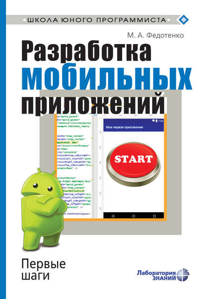 Обложка «Разработка мобильных приложений. Первые шаги»