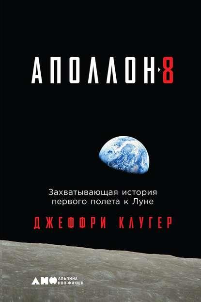 Обложка ««Аполлон-8». Захватывающая история первого полета к Луне»