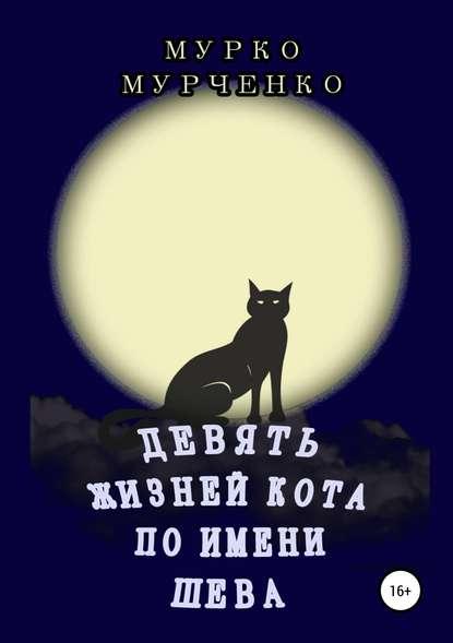 Обложка «Девять жизней кота по имени Шева»