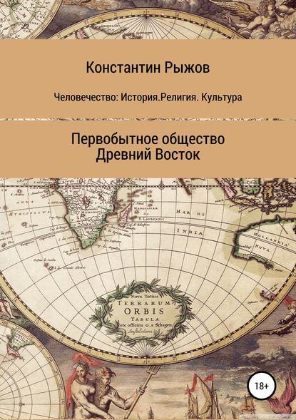 Обложка «Человечество: История. Религия. Культура Первобытное общество Древний Восток»