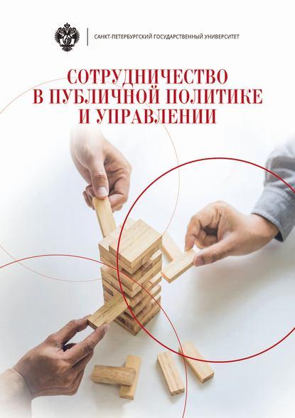 Обложка «Сотрудничество в публичной политике и управлении»