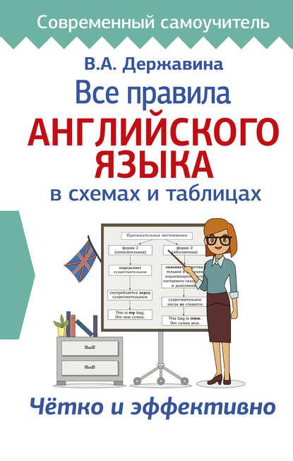 Обложка «Все правила английского языка в схемах и таблицах»