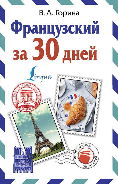 Обложка «Французский за 30 дней»