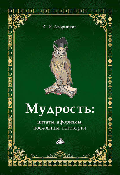 Обложка «Мудрость: цитаты, афоризмы, пословицы, поговорки»