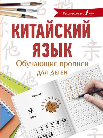 Обложка «Китайский язык. Обучающие прописи для детей»