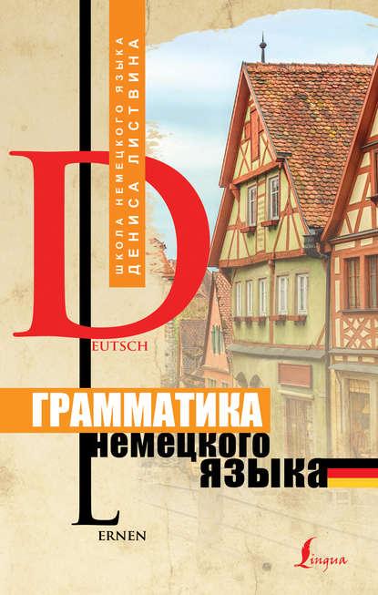Обложка «Грамматика немецкого языка»