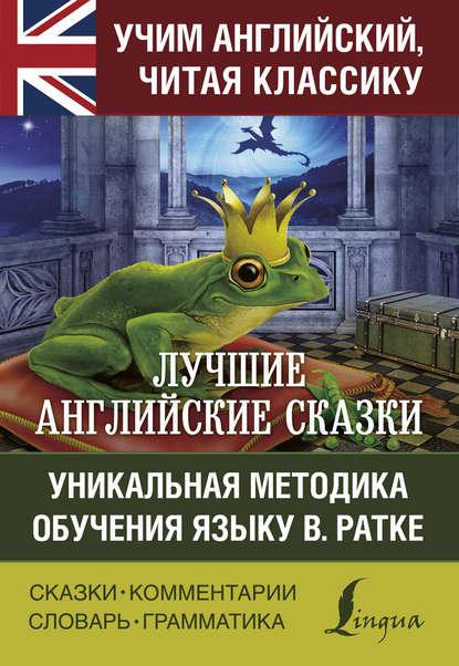 Обложка «Лучшие английские сказки. Уникальная методика обучения языку В. Ратке»