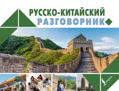 Обложка «Русско-китайский разговорник»