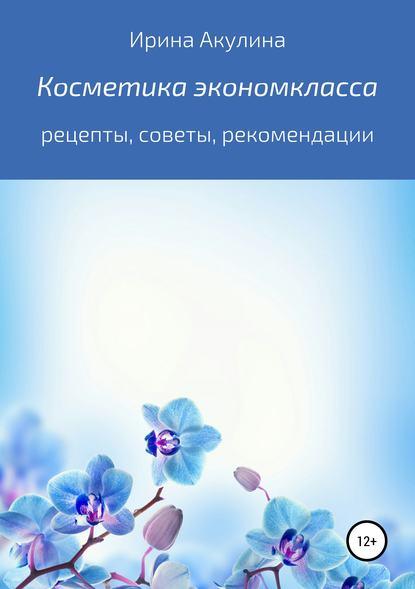 Обложка «Косметика экономкласса»