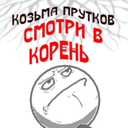 Обложка «Смотри в корень!»