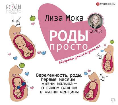 Обложка «Роды – просто. Беременность, роды, первые месяцы жизни малыша – о самом важном в жизни женщины»
