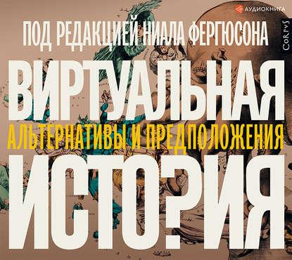 Обложка «Виртуальная история: альтернативы и предположения»