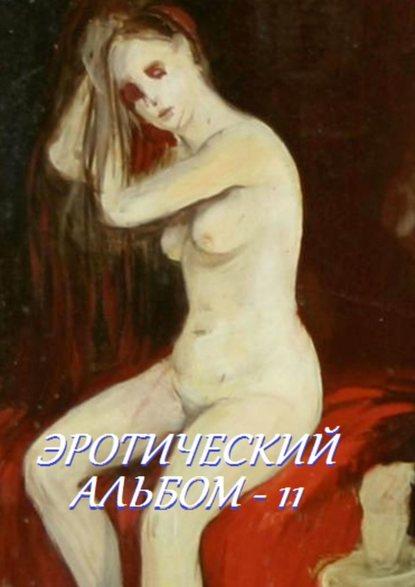 Обложка «Эротический альбом – 11»