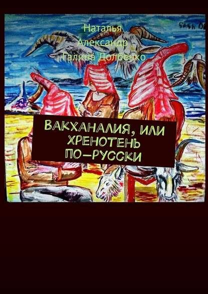Обложка «Вакханалия, или Хренотень по-русски. Рассказы из русского быта»