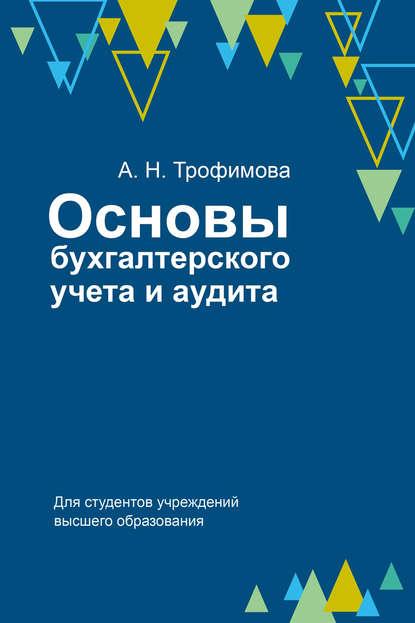 Обложка «Основы бухгалтерского учета и аудита»
