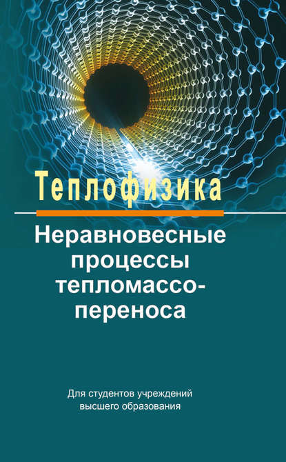 Обложка «Теплофизика: неравновесные процессы тепломассопереноса»