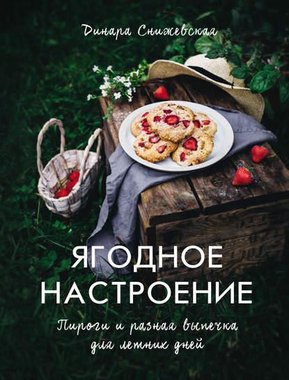 Обложка «Ягодное настроение. Пироги и разная выпечка для летних дней»