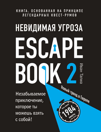 Обложка «Escape Book 2: невидимая угроза. Книга, основанная на принципе легендарных квест-румов»