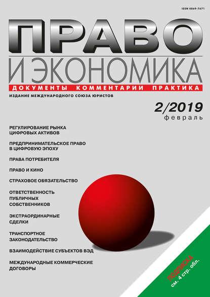 Обложка «Право и экономика №02/2019»