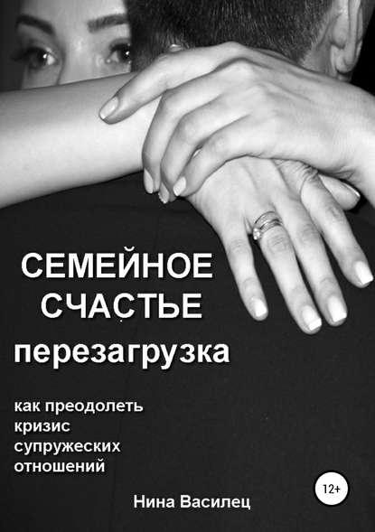 Обложка «Семейное счастье. Перезагрузка»