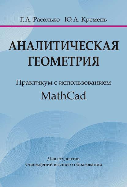 Обложка «Аналитическая геометрия. Практикум с использованием MathCad»
