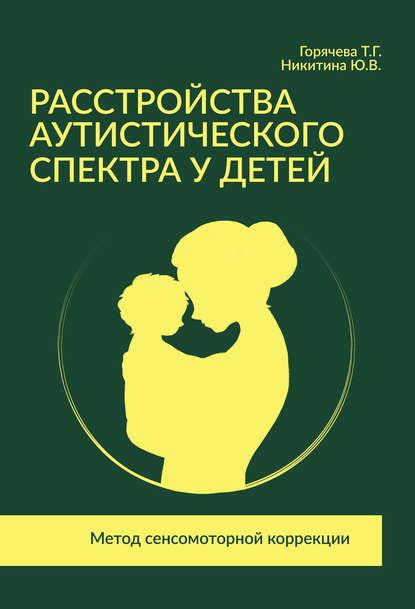 Обложка «Расстройства аутистического спектра у детей. Метод сенсомоторной коррекции»