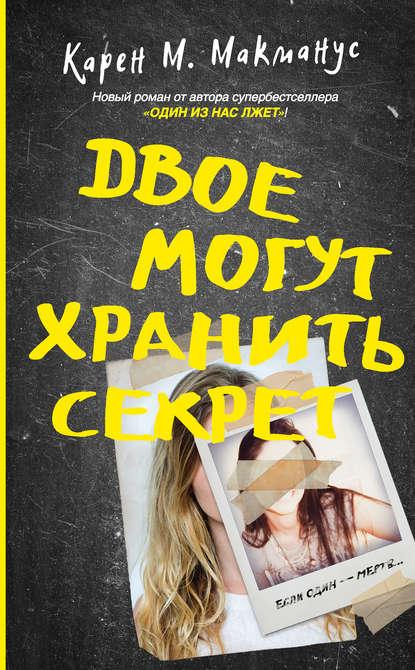 Обложка «Двое могут хранить секрет»