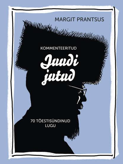 Обложка «Kommenteeritud juudi jutud. 70 tõestisündinud lugu»