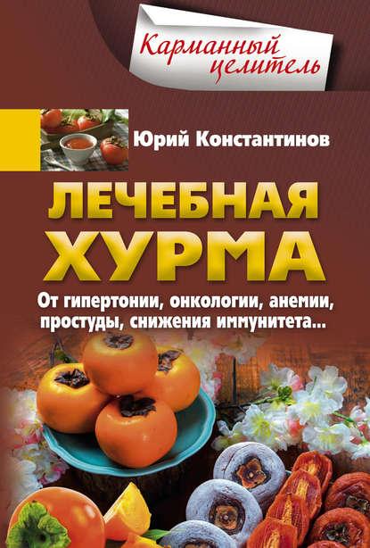 Обложка «Лечебная хурма. От гипертонии, онкологии, анемии, простуды, снижения иммунитета…»