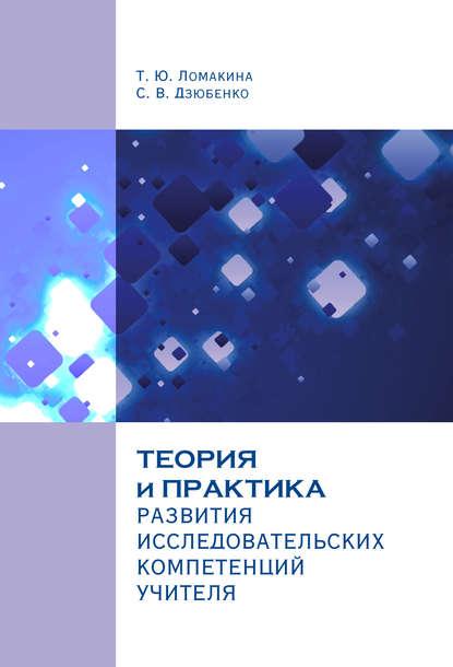 Обложка «Теория и практика развития исследовательских компетенций учителя»