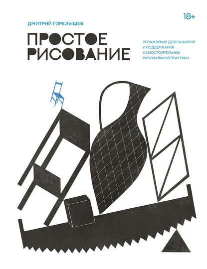 Обложка «Простое рисование»