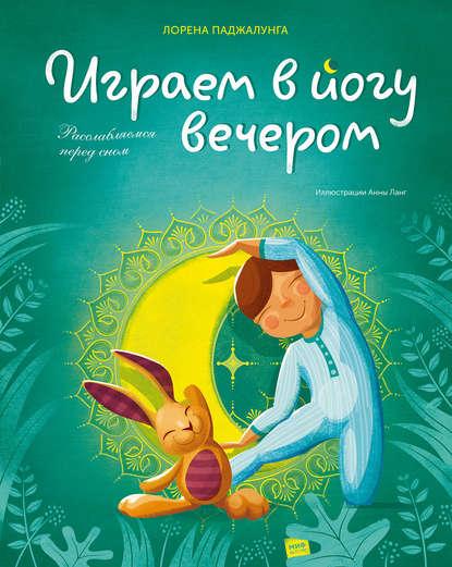 Обложка «Играем в йогу вечером»