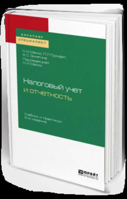 Обложка «Налоговый учет и отчетность 3-е изд., пер. и доп. Учебник и практикум для бакалавриата и специалитета»