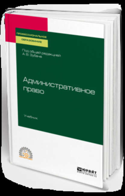 Обложка «Административное право. Учебник для СПО»