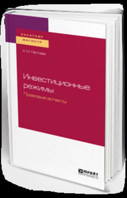 Обложка «Инвестиционные режимы. Правовые аспекты. Учебное пособие для бакалавриата и магистратуры»