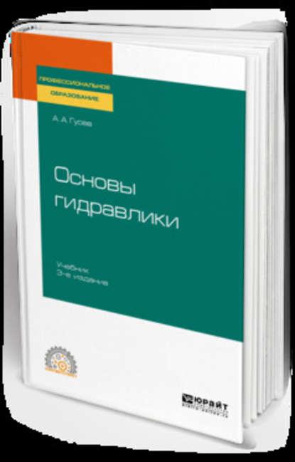 Обложка «Основы гидравлики 3-е изд., испр. и доп. Учебник для СПО»